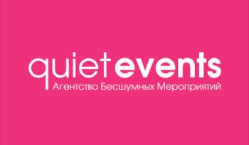 Silent Events в Москве