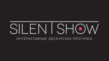 Silent Show - интерктивные экскурсии